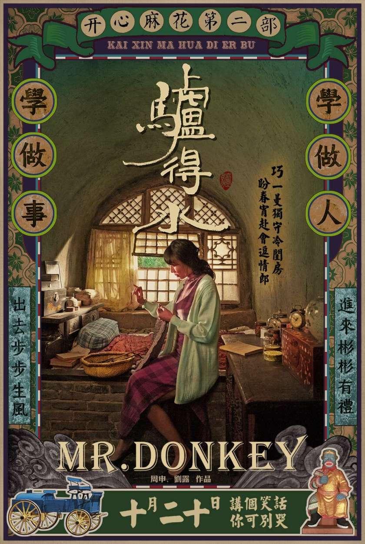 mr-donkey